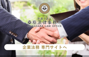 弁護士法人桑原法律事務所の企業法務サイト